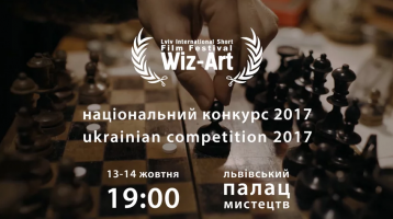 UA Competition Teaser 2017