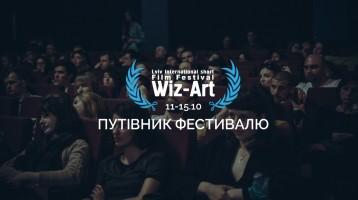 ПУТІВНИК по 10-му фестивалю Wiz-Art