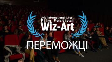 Переможці Wiz-Art 2017