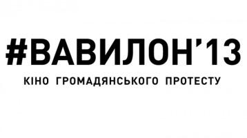 ФІЛЬМИ #ВАВИЛОН'13