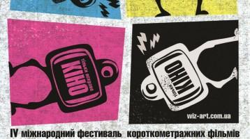 Wiz-Art 2011 програма
