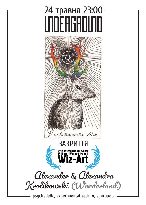 Вечірки кінофестивалю Wiz-Art 2015