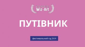 ПУТІВНИК по 12-му фестивалю Wiz-Art