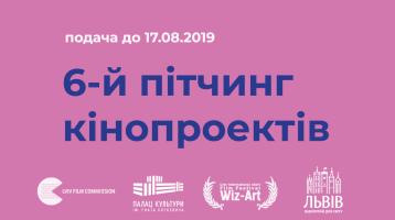 Пітчинг кіно в межах Wiz-Art'2019