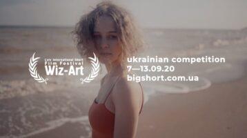 Wiz-Art 2020 Ukrainian Competition
