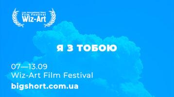 Wiz-Art Festival 2020. Я з тобою | I'm with you