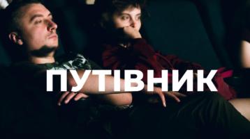 ПУТІВНИК по 13-му фестивалю Wiz-Art
