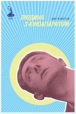 Українське німе кіно у дворику Львівської Ратуші