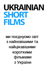 ukrainian short films