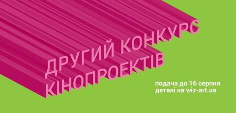 Визначено переможців конкурсу кінопроектів – Wiz-Art