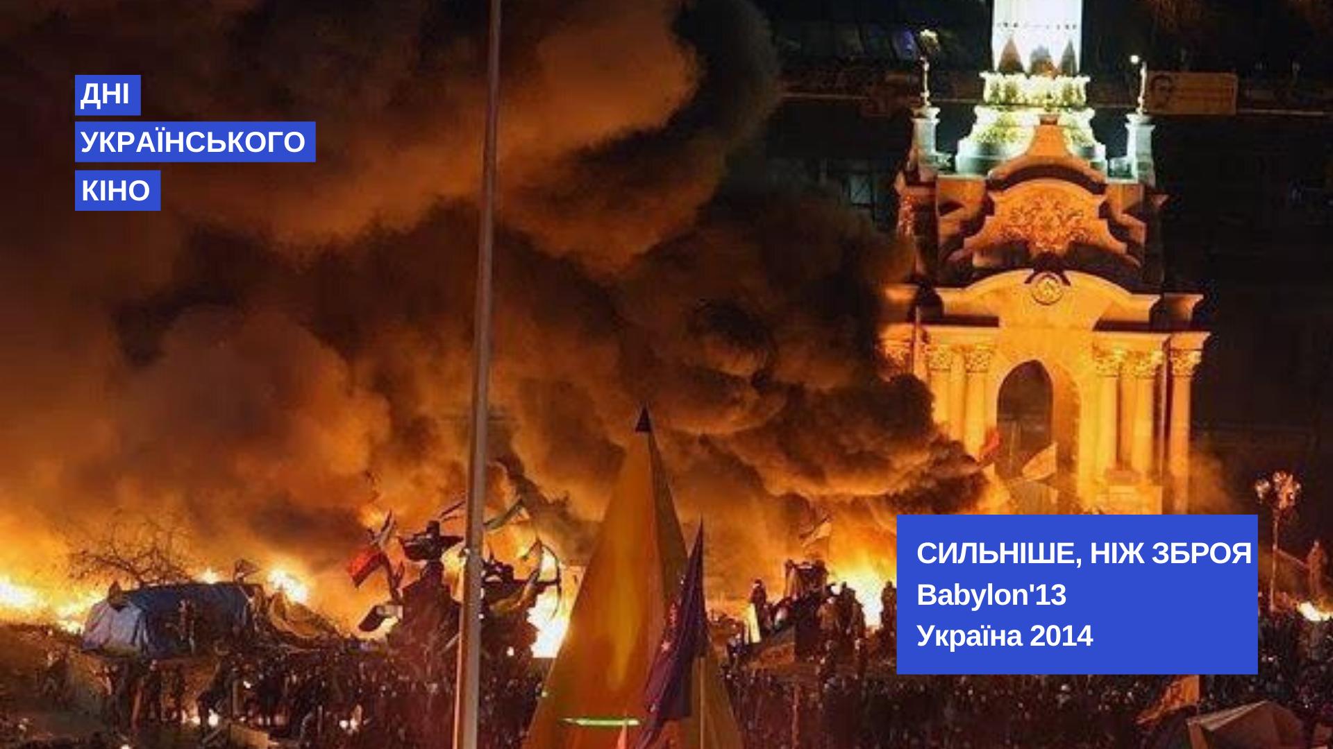Дні українського кіно 2019!