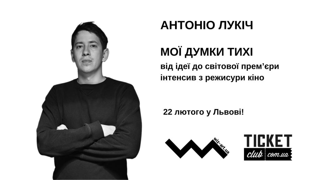 Антоніо Лукіч - 22 лютого