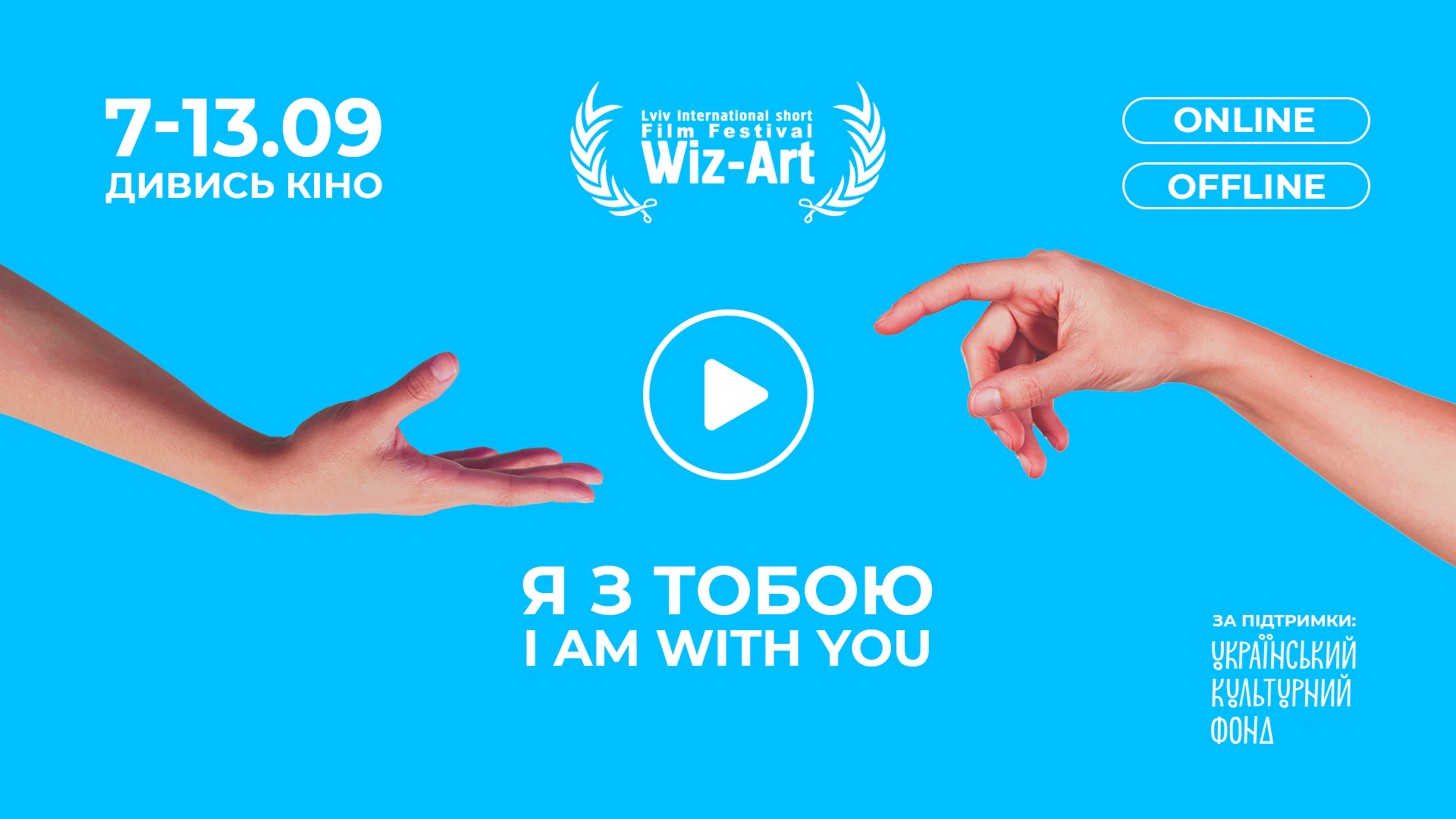 13-й Львівський міжнародний фестиваль короткометражних фільмів Wiz-Art